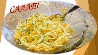 Рецепт. Салат Весенний. Просто быстро вкусно.