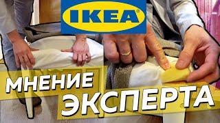 Эксперт оценивает мебель IKEA. Как выбрать стул?