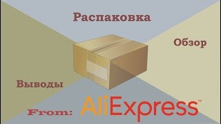 Unboxing | AliExpress | Разное