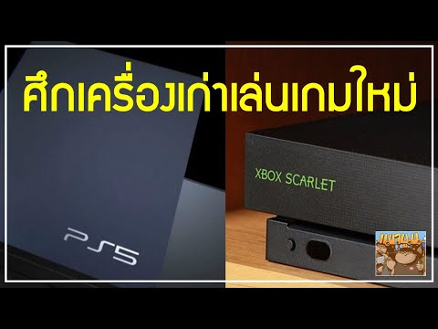 เกม PS5 Exclusives จะไม่สามารถเล่นบน PS4 แตกต่างจาก XB Scarlett ที่เล่นบน XB1/PC แบบ Cross-Gen