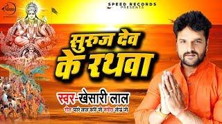 Khesari Lal Yadav 2019 का सबसे सुन्दर छठ गीत - सुरज देव के रथवा - Suraj Dev Ke Rathva - Chhath Geet