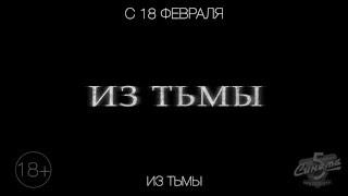 Из тьмы, 18+