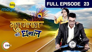 Bal Gopal Kare Dhamaal Ep 23 : 21st January Full Episode