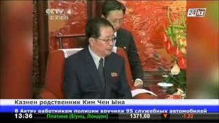 В Северной Корее казнён дядя лидера страны Ким Чен Ына