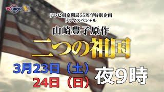 テレビ東京系にて3月23日(土)、24日(日) 夜9時から2夜連続放送! 発行...