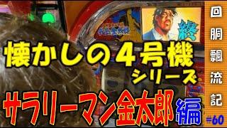 パチスロ必勝本のライターHYO.(飄)がパチスロ専門ゲームセンター殿堂...