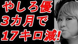 芦田愛菜 倖田來未のものまねで人気の 女芸人のやしろ優が挙式までにダ...
