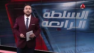 السلطة الرابعة   09 - 12 - 2018 | تقديم حمير العزب | يمن شباب