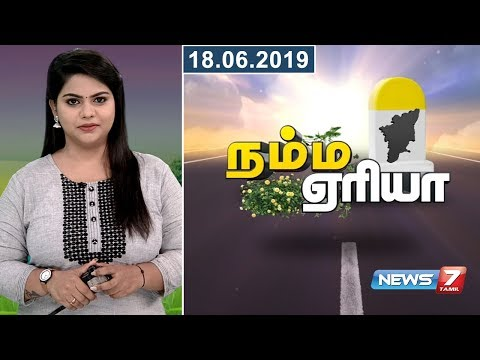 Namma Area Morning Express News   18.06.19   News7 Tamil