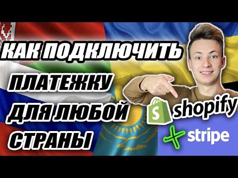 💳Прием Платежей Со Всего Мира Через Платежную Систему STRIPE Для Shopify Дропшиппинг (Без ИП)