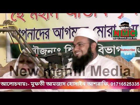 ভণ্ড পীরদের চরম ধোলায় New mahfil Mufti Amjad Hosen Asrafi New Bangla waz