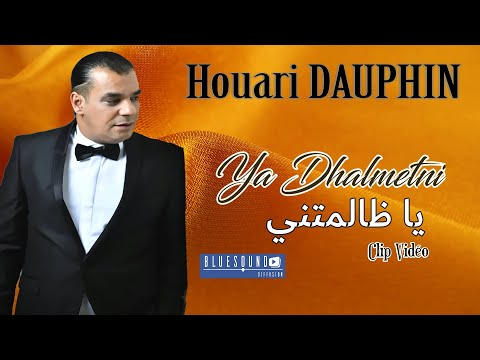 Houari DAUPHIN  Ya Dhalmetni ياظالمتني Clip Officiel.جديد هواري دوفان