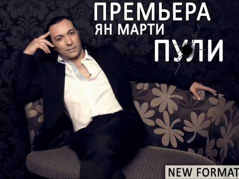 Ян Марти - Пули (ПРЕМЬЕРА 2013!!!)