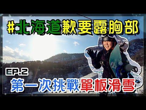 【魚乾】第一次體驗了單板滑雪!跟北海道豪宅說掰掰! EP.2 (With 菜喳、聖氏夫婦、阿滴英文、劉沛美根、林辰)