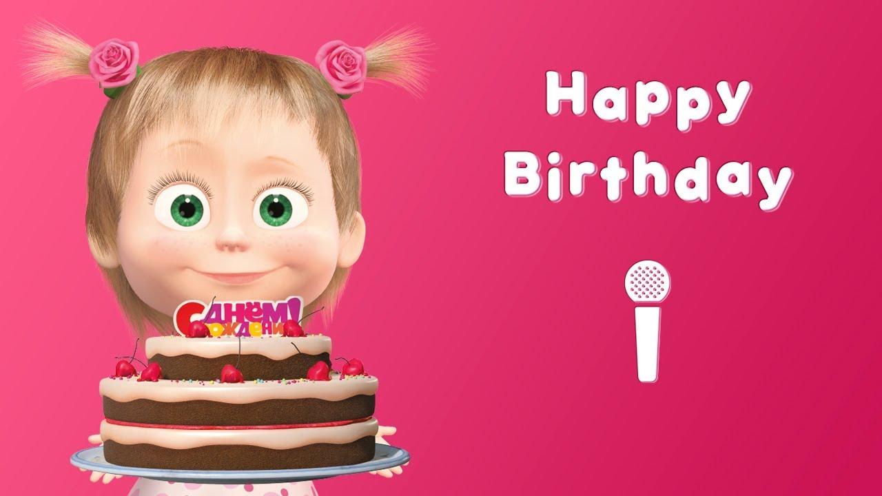Masha And The Bear Happy Birthday Sing With Masha Karaoke Video With Lyrics For Kids Youtube