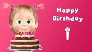 Masha and the Bear - Happy Birthday! 🎂 (Sing with Masha!) Karaoke video with lyrics for kids