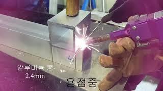 알루미늄 파이프 레이저 용접 및 타격시험 2