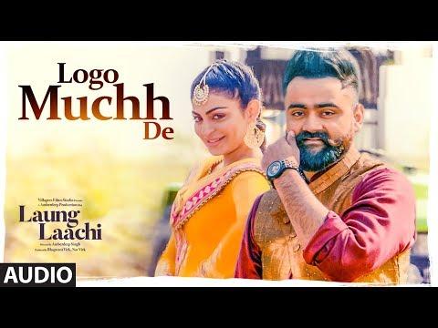 Laung Laachi: LOGO MUCHH DE (Audio Song) | Ammy Virk, Neeru Bajwa | Amrit Maan, Mannat Noor