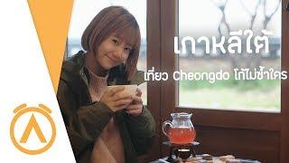 Make Awake คุ้มค่าตื่น I เที่ยว Cheongdo โก้ไม่ซ้ำใคร @เกาหลีใต้ I 21 พฤศจิกายน 2562 FULL HD