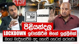 minister-of-transport-gamini-lokuge-on-truth-with-chamuditha