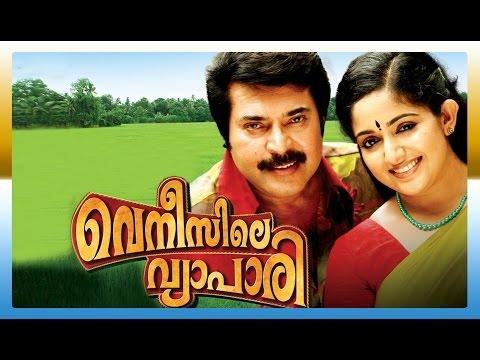 Venicile Vyapari Malayalam Full Movie | Venicile Vyapari | Mammootty | HD Movie | 2015 Upload