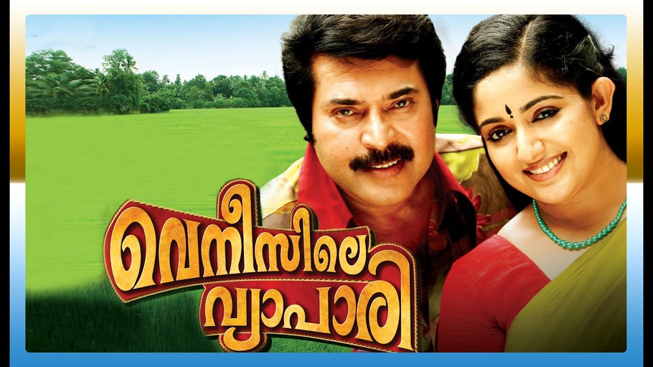 Merchant of venice story in malayalam