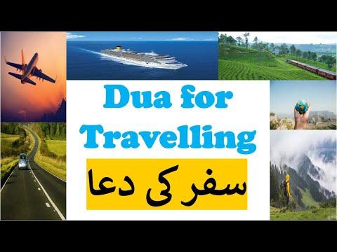 Download Safar Ki Dua | Dua for Travelling | Daily Duas | سفر کی دعا | Dua for Safe Journey #Safar #Journey