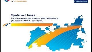 Система централизованного урегулирования убытков в ЗАО СК Транснефть || СЭД TESSA(, 2015-11-05T22:04:44.000Z)