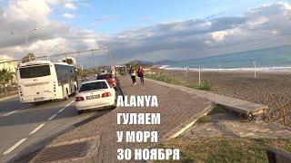 Аланья Последний день осени Большая прогулка Alanya
