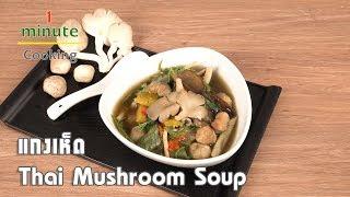 แกงเห็ด Thai Mushroom Soup   1 Minute Cooking