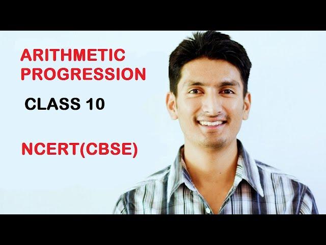 Arithmetic progression formula nth term class 10 ncert (cbse) solutions basics fundamentals