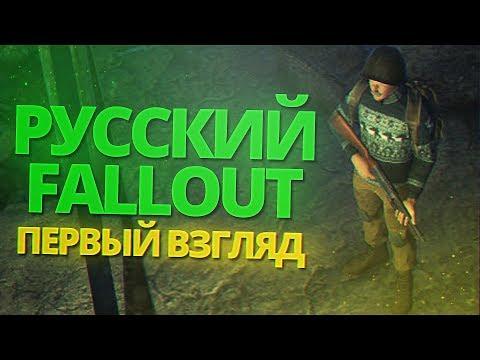 ATOM RPG Post Apocalyptic - FALLAOUT ПО РУССКИ!! ОБЗОР И ПЕРВЫЙ ВЗГЛЯД