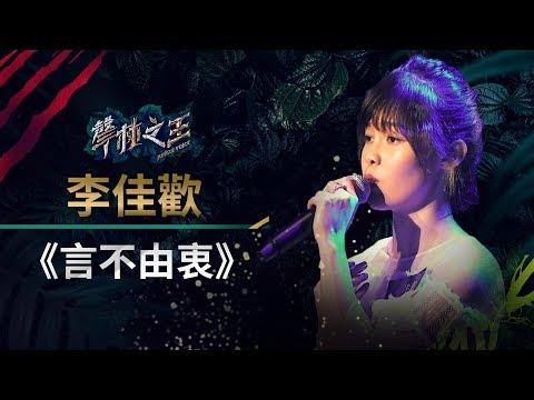 【聲林之王】EP5精華 李佳薇親自教唱李佳歡 《言不由衷》深情詮釋逼哭全場|林宥嘉 蕭敬騰 潘瑋柏