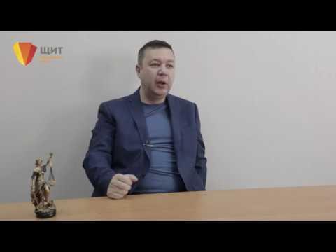 """Отзыв о Юридическом отряде """"Щит"""". Вопрос юристу. Новосибирск"""