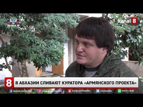 В Абхазии сливают куратора  «Армянского проекта»