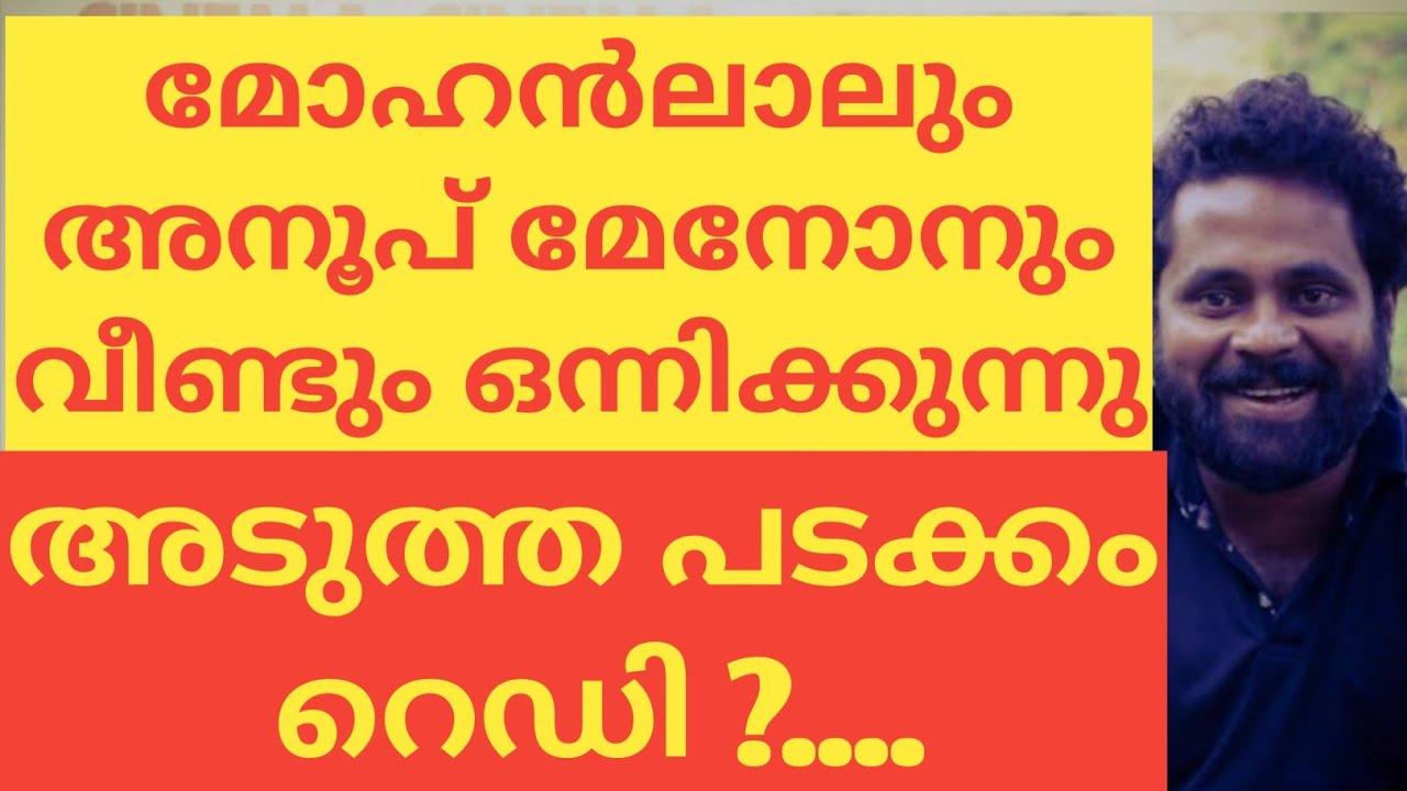 മോഹൻലാലും അനൂപ് മേനോനും വീണ്ടും ഒന്നിക്കുന്നു.അടുത്ത പടക്കം റെഡി ?...#MOHANLAL#SARANRAJ#CINEMACINEMA