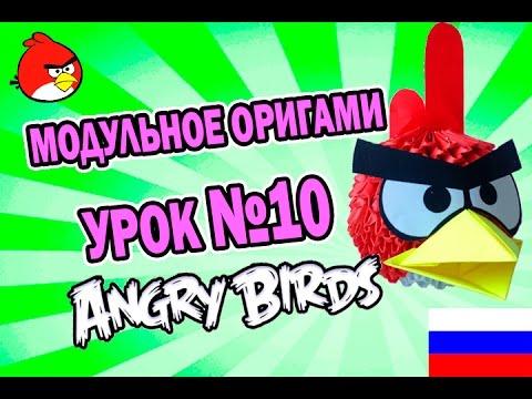 ANGRY BIRDS. Modular Origami