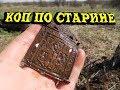 Коп по старине Поиск монет металлоискателем minelab x-terra в древней деревне  Нашел складень 19 век
