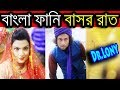 New Bangla Funny Video | wedding Night Romance | New Video 2019 | Dr Lony Bangla Fun