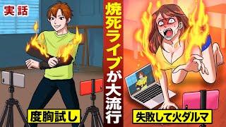 【実話】焼死ライブが大流行。人気配信者の危険なチャレンジ動画…マネした女性が丸焦げに。