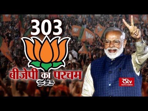 RSTV Vishesh – 24 May 2019 : 303 - The BJP Wave | बीजेपी का परचम