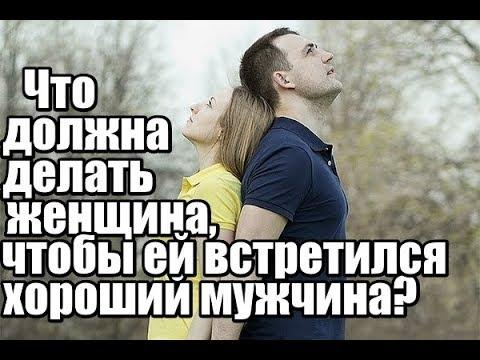 Что должна делать женщина, чтобы ей встретился хороший мужчина?