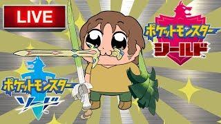 【ポケモン剣盾】はかいこうせんリベンジ!!!!【youtube live】