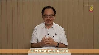 【新加坡大选】武吉班让单选区竞选广播