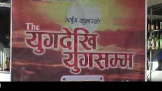 Yug Dekhi Yug Samma film inauguration