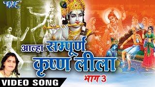 NEW AALHA GATHA 2017 - Sanju Baghel - कृष्णा लीला आल्हा गाथा भाग 3 - Krishna Leela Aalha gatha