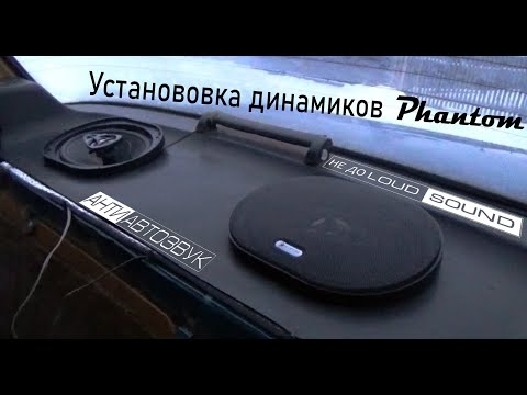 Установка динамиков PHANTOM FS-693 в ВАЗ-2107