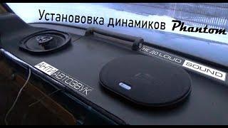 Установка динамиков PHANTOM FS-693 в ВАЗ-2107