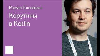 003. Корутины в Kotlin — Роман Елизаров, JetBrains