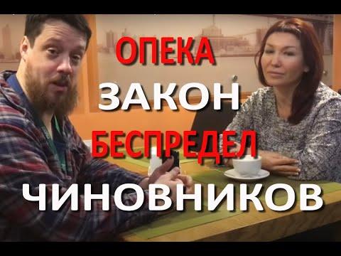 Опека, закон и беспредел чиновников - Александра Машкова